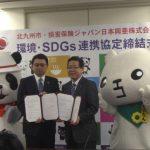 損害保険ジャパン日本興亜(株)との環境・SDGs連携協定について