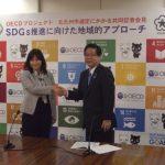 OECDが「SDGs推進に向けた世界のモデル都市」として北九州市を選定!アジア地域で初