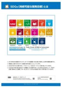 北九州市SDGs未来都市パネル(例)
