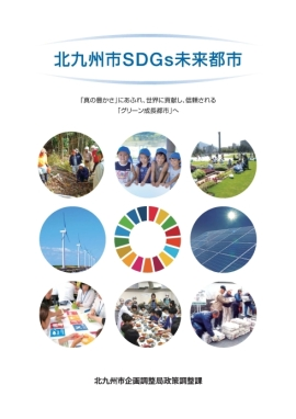 北九州市SDGs未来都市パンフレット(表紙)