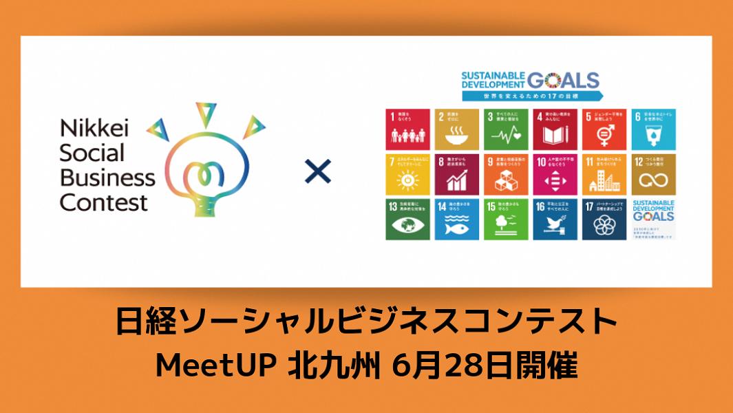 6/28開催「日経ソーシャルビジネスコンテスト MeetUP北九州」