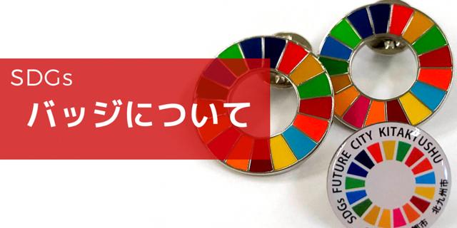 「SDGsバッジについて」を公開しています