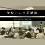 高校等への出前講演について(依頼)
