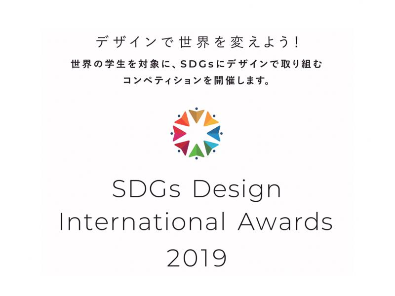 デザインで世界を変えよう!SDGs Design International Awards 2019 10/31締切