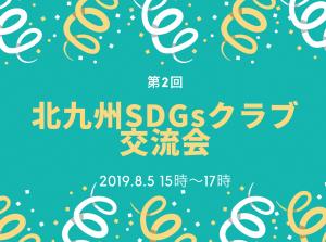 北九州SDGsクラブ第2回交流会 開催しました。