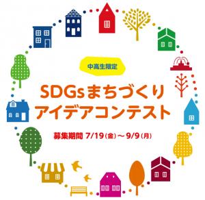 【中高生限定】SDGsまちづくりアイデアコンテスト 9/9〆
