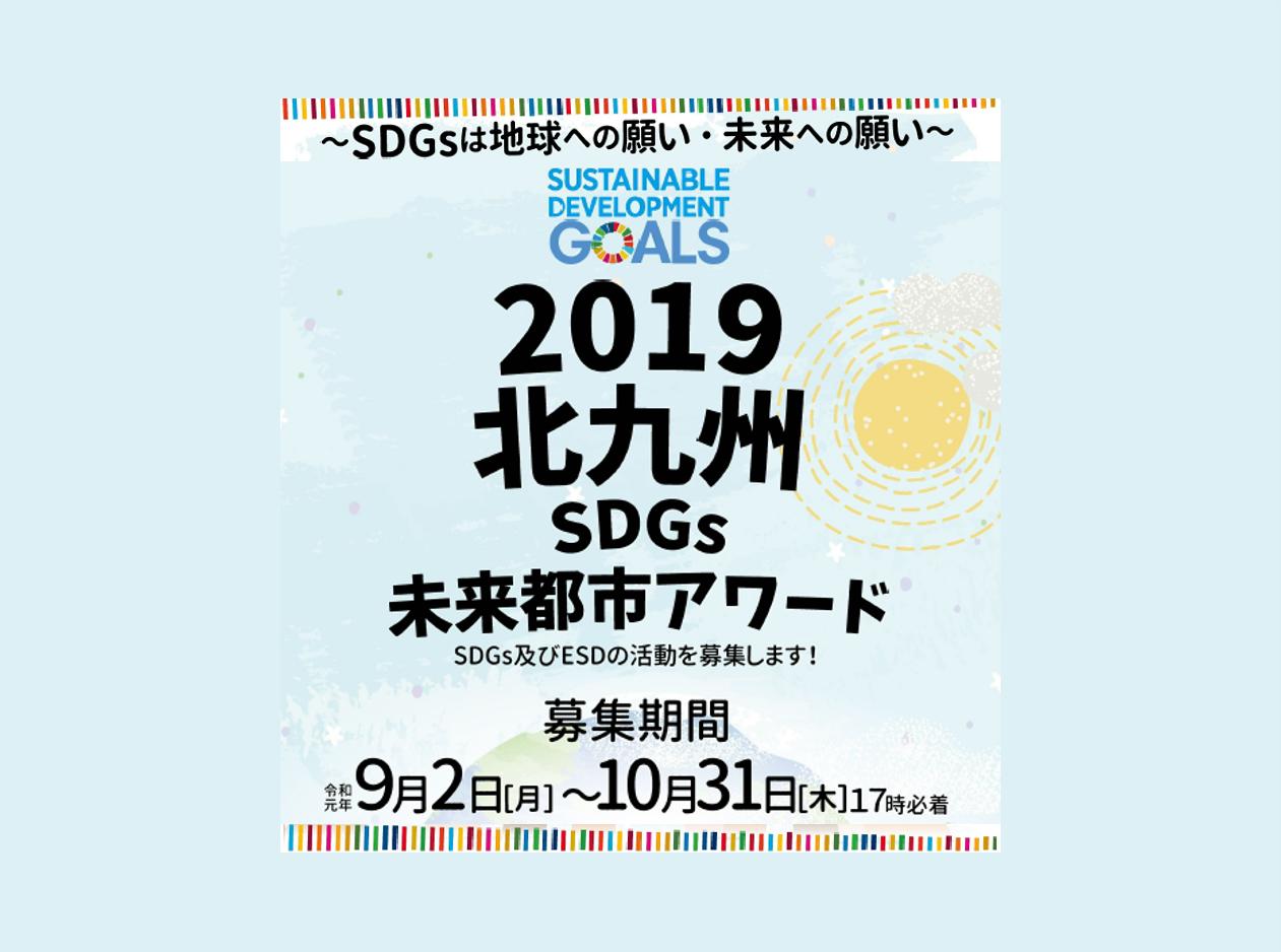 【募集中】2019 北九州SDGs未来都市アワード 9/2-10/31