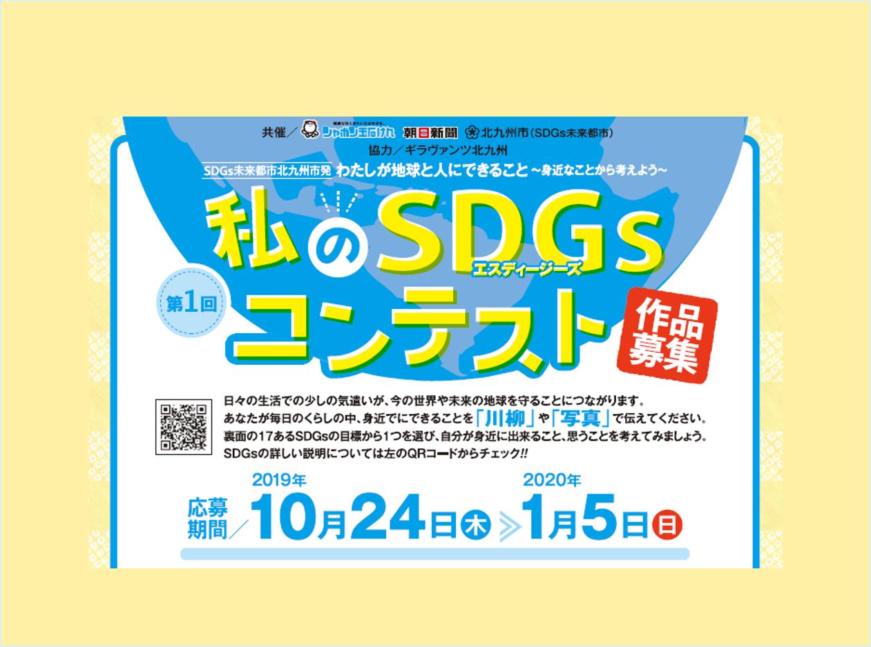 私のSDGsコンテスト「川柳」「写真」募集 10/24-1/5