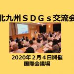 北九州SDGsクラブ第3回交流会を開催します 2/4開催