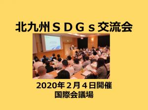 北九州SDGsクラブ第3回交流会を開催しました。
