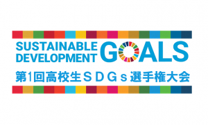 第1回 高校生SDGs選手権大会の発表内容を公開しました