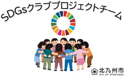 SDGsクラブプロジェクトチームホームページへのリンク