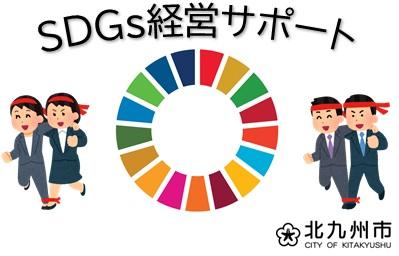 SDGs経営サポートホームページへのリンク