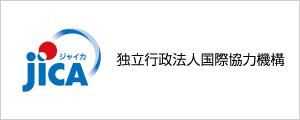 独立行政法人国際協力機構