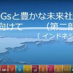 保護中: SDGsと豊かな未来社会に向けて(SDGs基礎講座 第2部 インドネシア事例)
