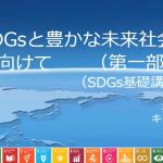 保護中: SDGsと豊かな未来社会に向けて(SDGs基礎講座 第1部)