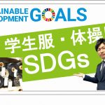 保護中: 制服・体操服を通して学ぶ「SDGs」