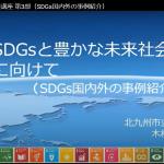 保護中: SDGsと豊かな未来社会に向けて(SDGs基礎講座 第3部  SDGs国内外の事例紹介)