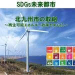 保護中: 北九州市の取組~再生可能エネルギー政策を中心に~