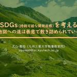 保護中: SDGs(持続可能な開発目標)を考えるー地獄への道は善意で敷き詰められているー